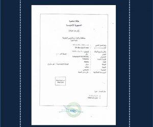 Terjemah Tersumpah untuk Dokumen Beasiswa