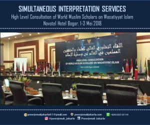 High Level Consultation of World Muslim Scholars on Wasatiyyat Islam